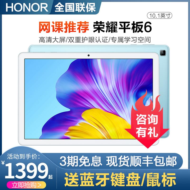 荣耀平板6 10.1英寸正品高清智能学生学习专用电脑平板二合一2020新款平板iPad全网通4G  超薄迷你安卓游戏V6