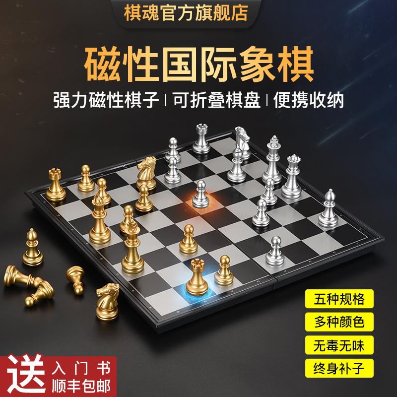 国际象棋学生儿童初学者高档磁力大号棋子比赛专用便携式棋盘套装