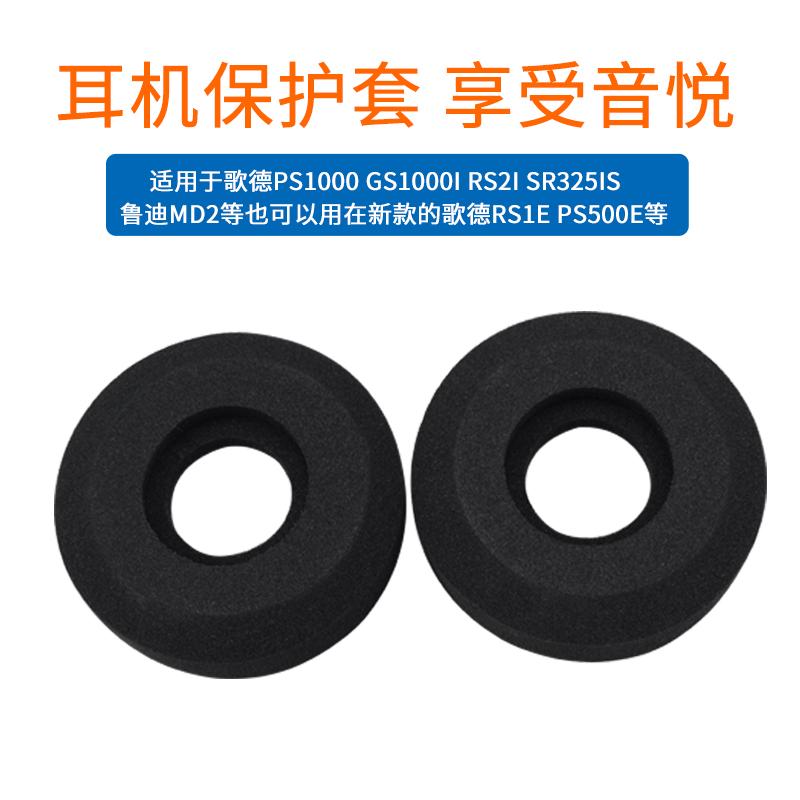 尚诺 歌德 PS1000 GS1000I RS1e SR80i SR225 SR325 耳机海绵套罩