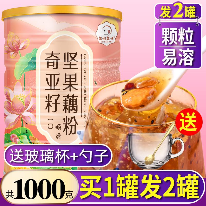 发2罐送杯勺奇亚籽坚果水果藕粉