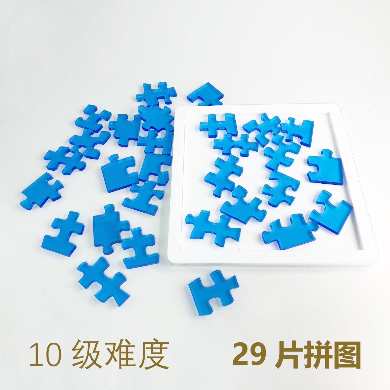 水晶地狱拼图拼插启蒙教具多功能平图创意超难10级29块脑力方块、