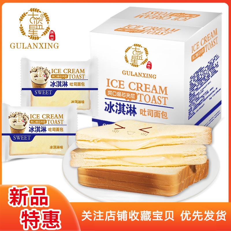 古蓝星爽口夹心夹层冰淇淋吐司面包整箱代餐切片蛋糕早餐糕点800g
