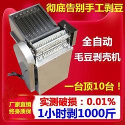 省力剥豆机毛豆剥壳机卖菜脱壳机耐用全自动机农业配件设备商用.