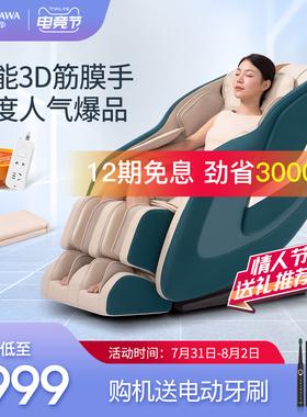 奥佳华OG7508按摩椅家用全身全自动按摩多功能智能电动太空豪华舱