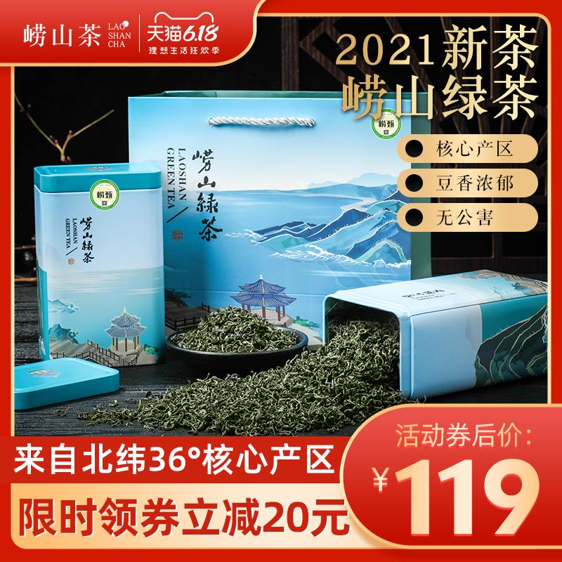 崂山绿茶2021新茶叶雨前茶500g炒青礼盒罐装青岛特产级正宗浓香型