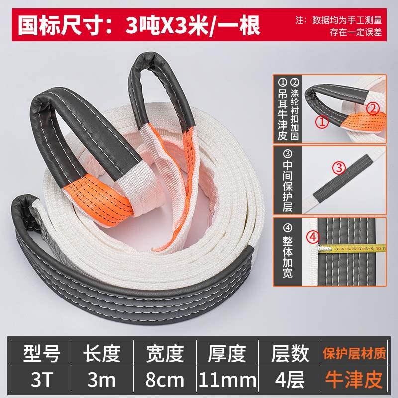 吊装带起重吊带尼龙布带绳承重国标工业扁平2/3/5/8/10吨吊袋行车