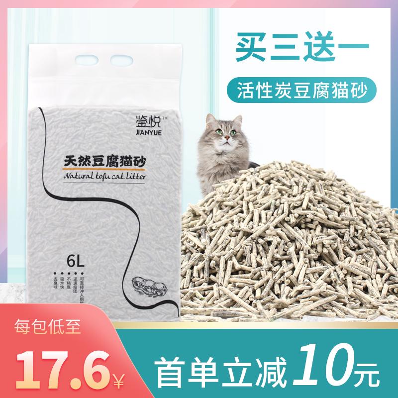 【鉴悦】豆腐猫砂除臭无尘抑菌猫砂膨润土