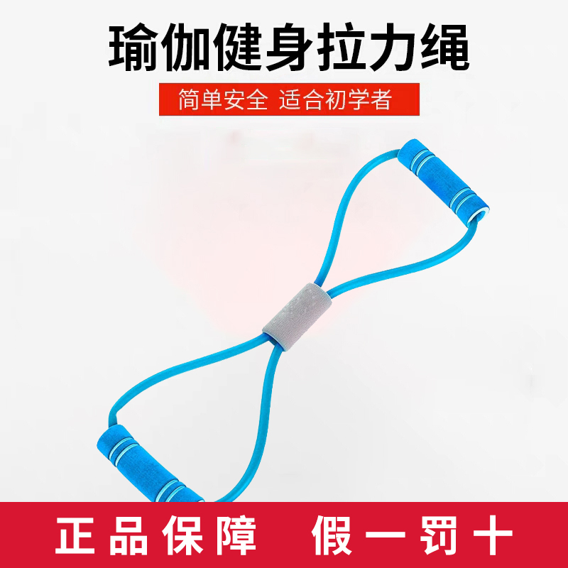 中國代購 中國批發-ibuy99 安全绳 艾迪光全福康瑜伽8字拉力器瑜伽健身拉力绳简单安全适合初学者赞