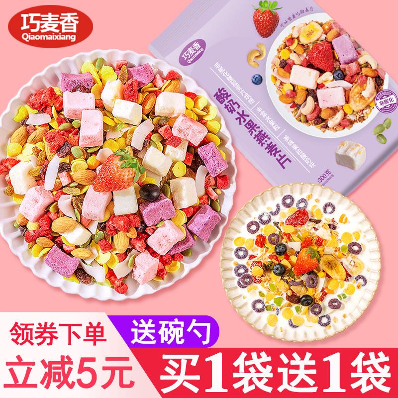 燕麦片即食烘焙水果坚果酸奶冲饮
