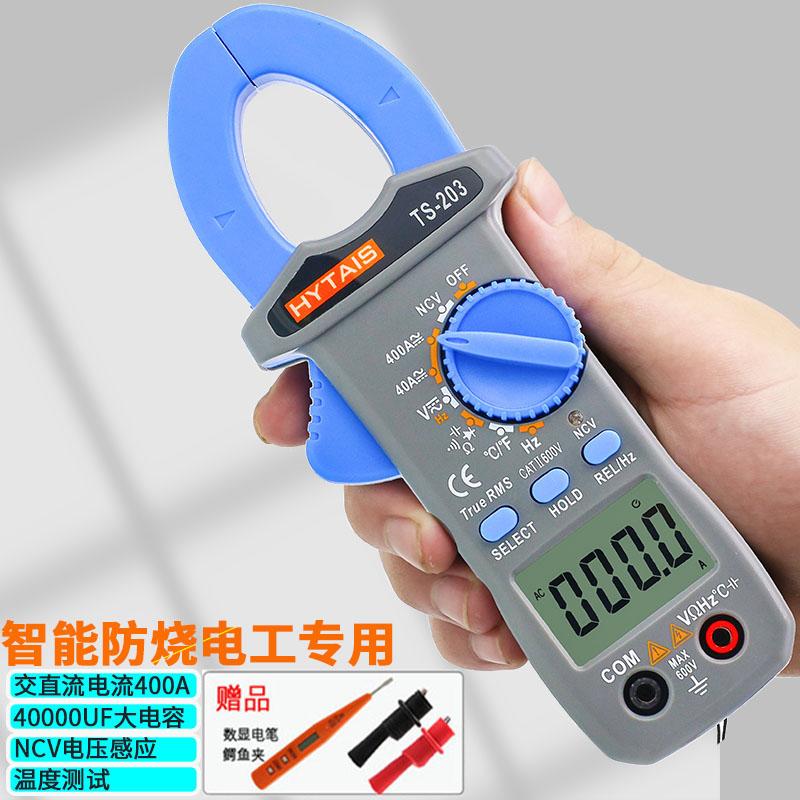 高精度防烧交直流数显多功能智能数字钳形表便携电工万用表ts203