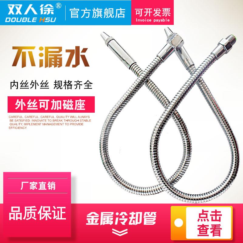 冷却管 机床冷却管万向喷水管内外牙车床金属冷却油液管可加磁座