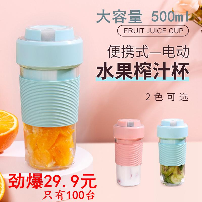 榨汁機家用大容量小型便攜式多功能自動迷你炸果汁隨行榨汁杯電動