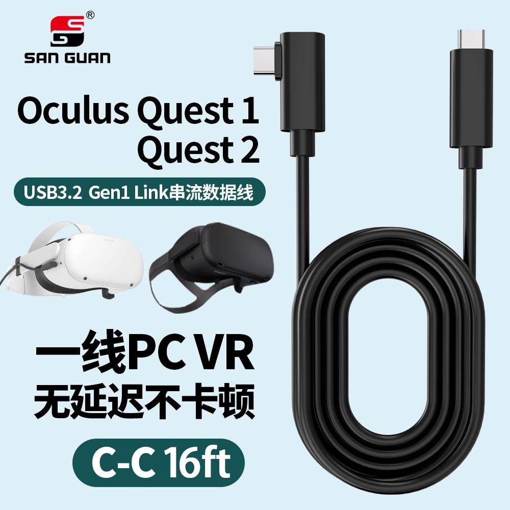 oculus quest 2 link线5米usb3.2 gen1数据线vr眼镜串流steam电脑