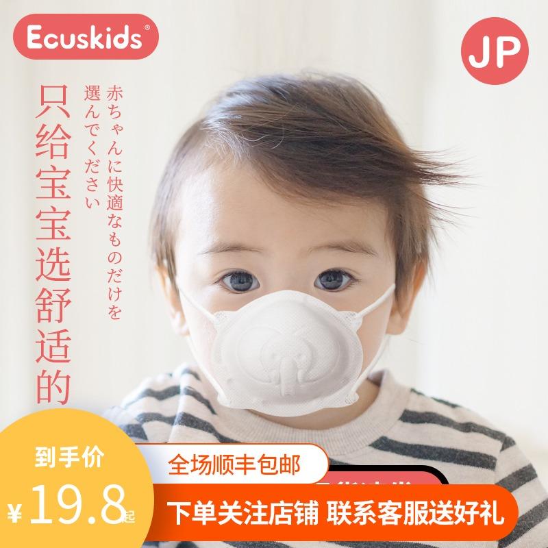 日本进口爱卡思ecuskids儿童口罩婴儿宝宝0-6月6-12月一次性口罩
