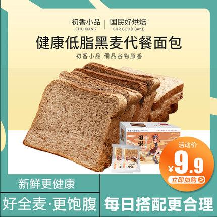 黑麦全麦吐司面包整箱早餐速食无糖精低脂食品低热量低卡代餐零食