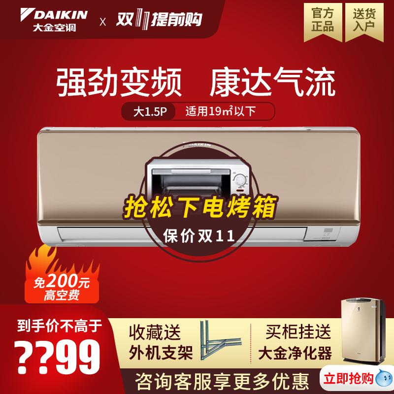 匹变频挂机壁挂式家用冷暖静音1.5大NWFTXR336VC大金空调Daikin