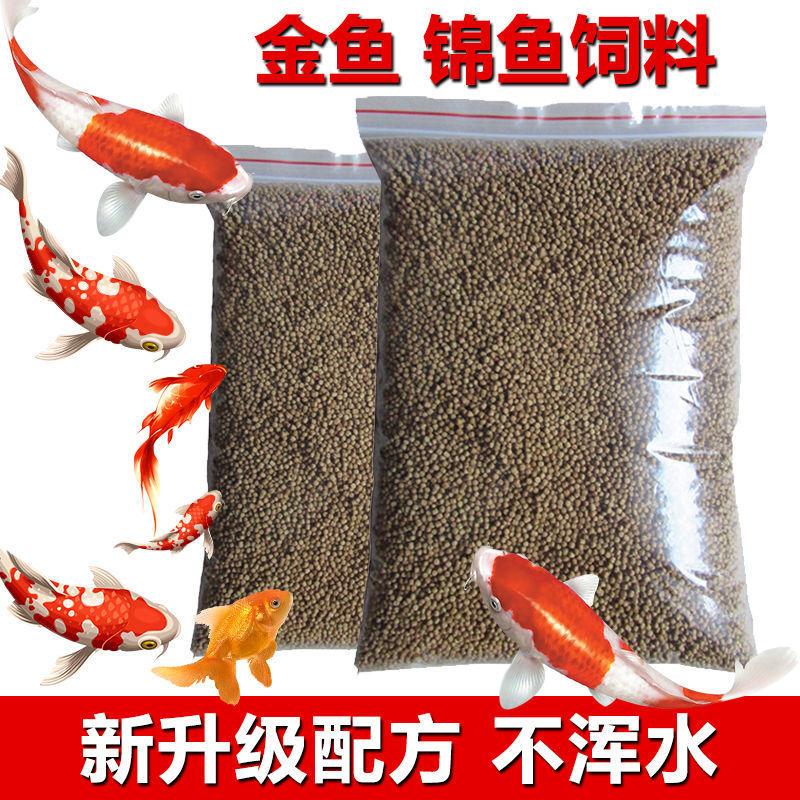 金鱼饲料观赏鱼锦鲤鱼食增色鱼粮大中小颗粒不浑水热带鱼食饵料粮