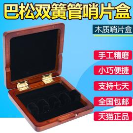 双簧管实木双簧管obbo巴松哨片盒子专业高档哨片盒哨片夹哨片盒20图片