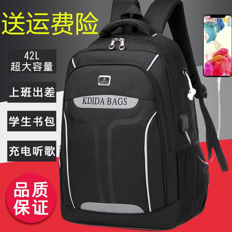 大容量学生男士双肩包旅行电脑背包