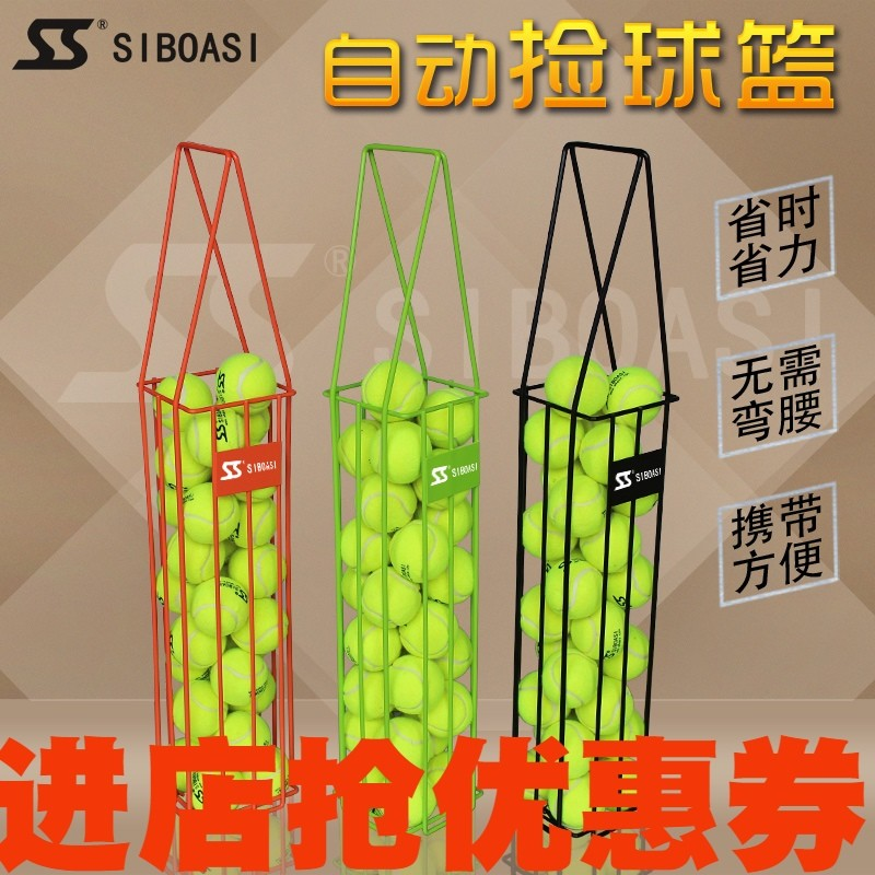 Tennis portable 401 tennis ball picker ball box ball picker basket ball bucket 42 pieces ss-2020
