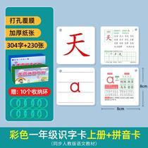 小学一年级识字卡片课本同步人教版部编版下册上册全套语文生字卡