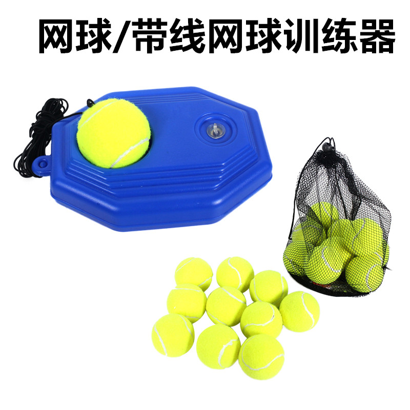 Beginners equipment rebound tennis training base single player tennis with line childrens tennis with line student exerciser