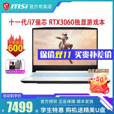 【11代】微星/MSI侠客刃 Sword15 11代英特尔酷睿i7-11800H 轻薄便携2021新款RTX3060笔记本电脑电竞游戏本