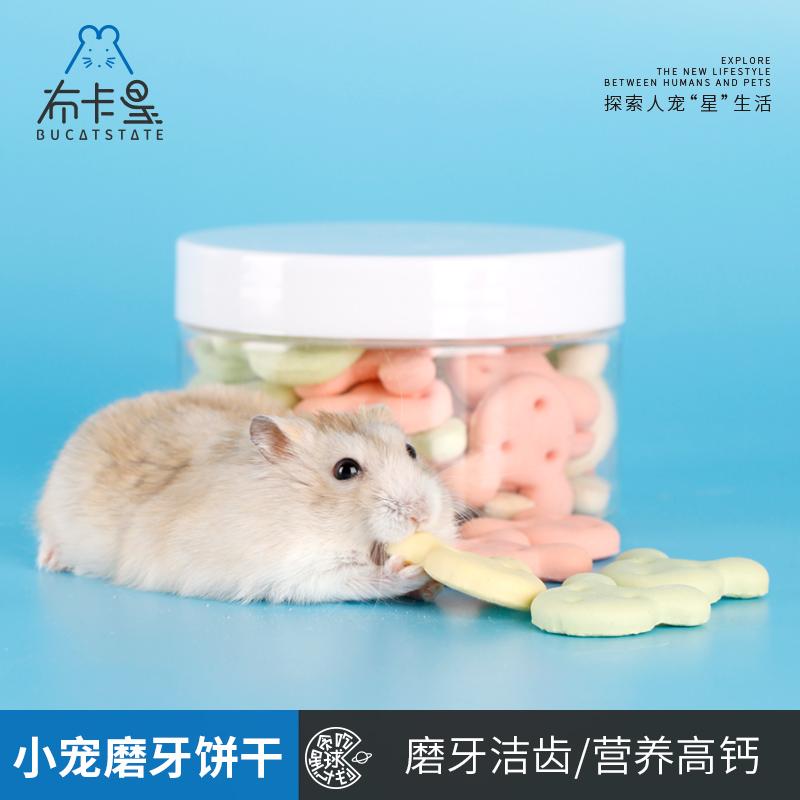 布卡星仓鼠磨牙饼干小零食兔子荷兰猪龙猫宠物用品营养-猪饲料(ORG橙子家特价区仅售15.08元)
