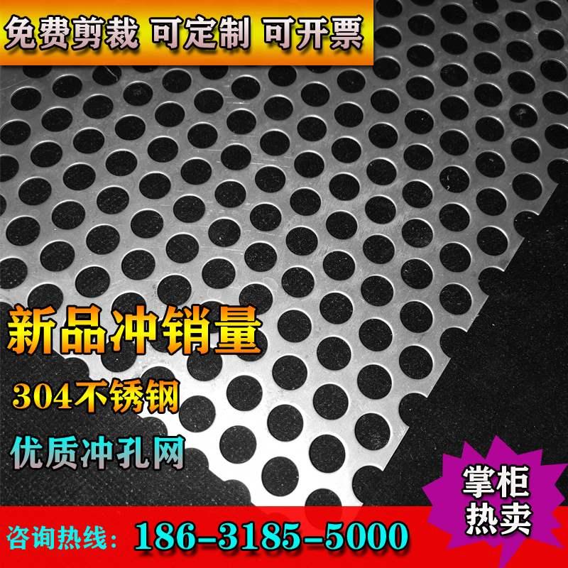 洞洞筛网圆孔304不锈钢冲孔网网铝板铁板镀锌板板金属过滤网片板2