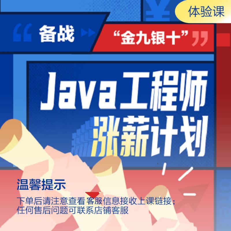 开课吧 2021备战金九银十Java工程师涨薪训练营