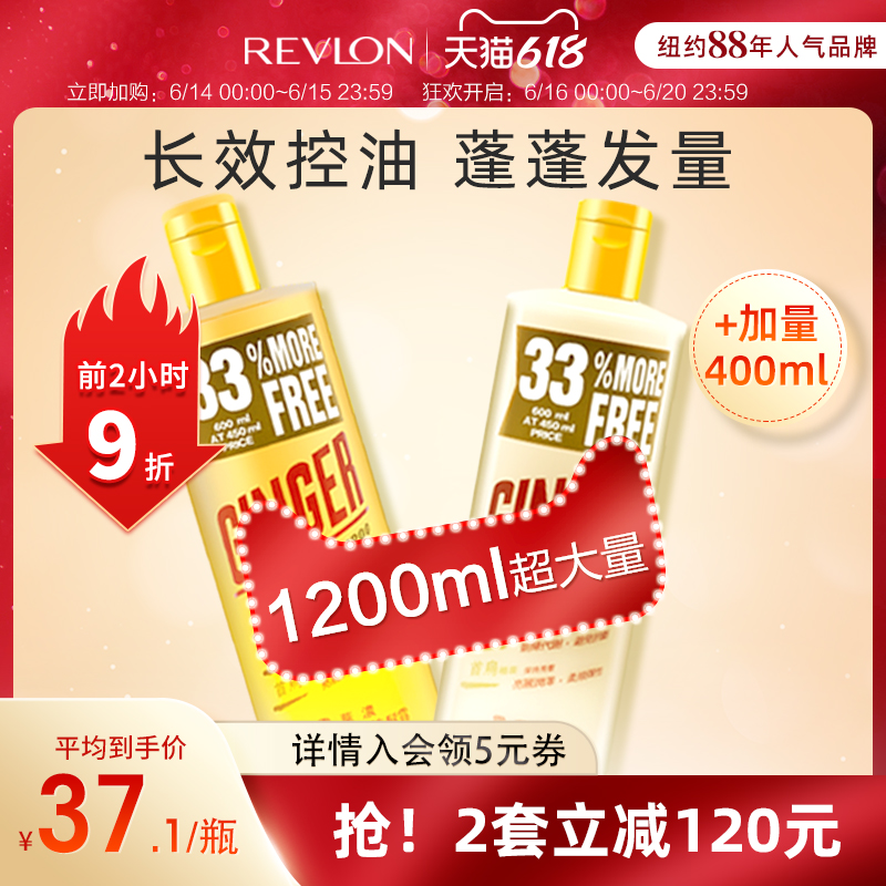 Revlon/露华浓生姜人参洗发水护发素套装强根韧发控油蓬松头膏露
