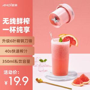 夏新便携式家用水果小型迷你果汁机