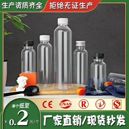350ml一次性饮料瓶子塑料透明有盖食品级pet外卖分装果汁奶茶瓶