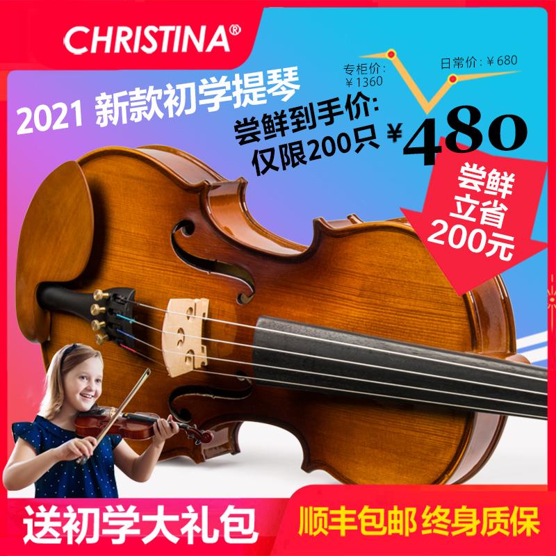 克莉丝蒂娜Christina 入门演奏考级初学实木手工舞蹈家小提琴 V03