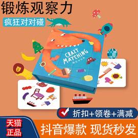 绿龙岛桌游疯狂对对对纸牌益智早教游戏玩具动物对对碰卡片儿童小