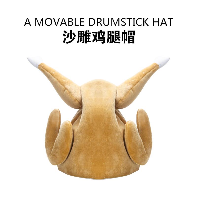沙雕鸡腿电动火鸡会动的可爱搞怪帽