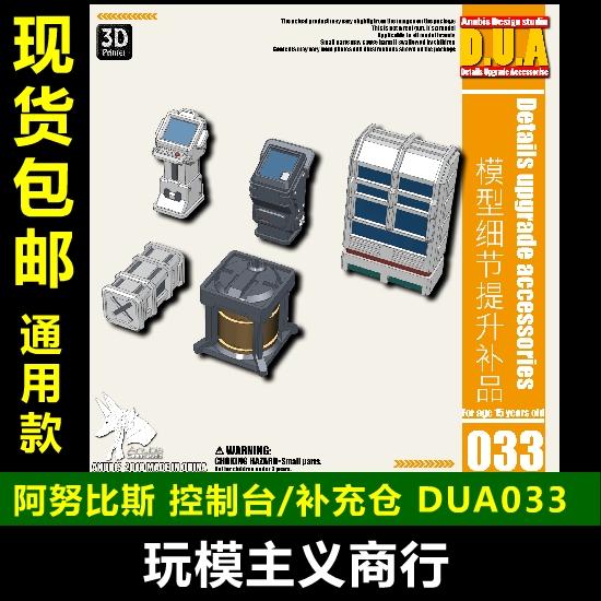 。包邮 ANUBIS  高达模型 格纳库维修场景 控制台 DUA033