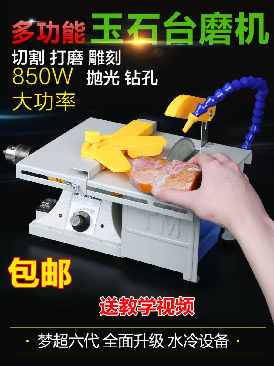 。 Jade cutting and grinding integrated machine set electric grinding head reciprocating scratch agate professional engineering cutting machine fast