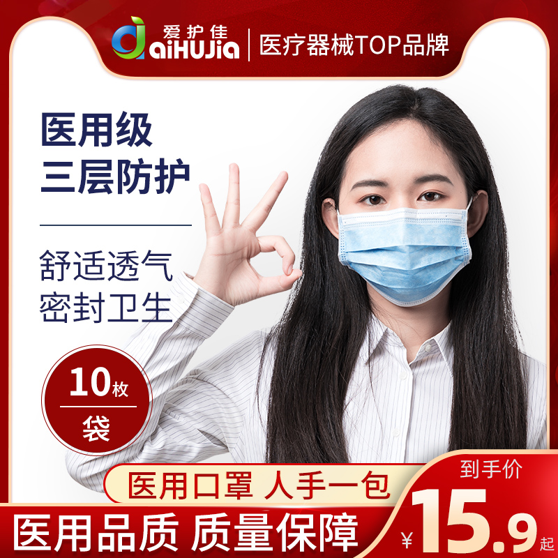 Ten disposable medical surgical masks with three-layer protection against bacteria