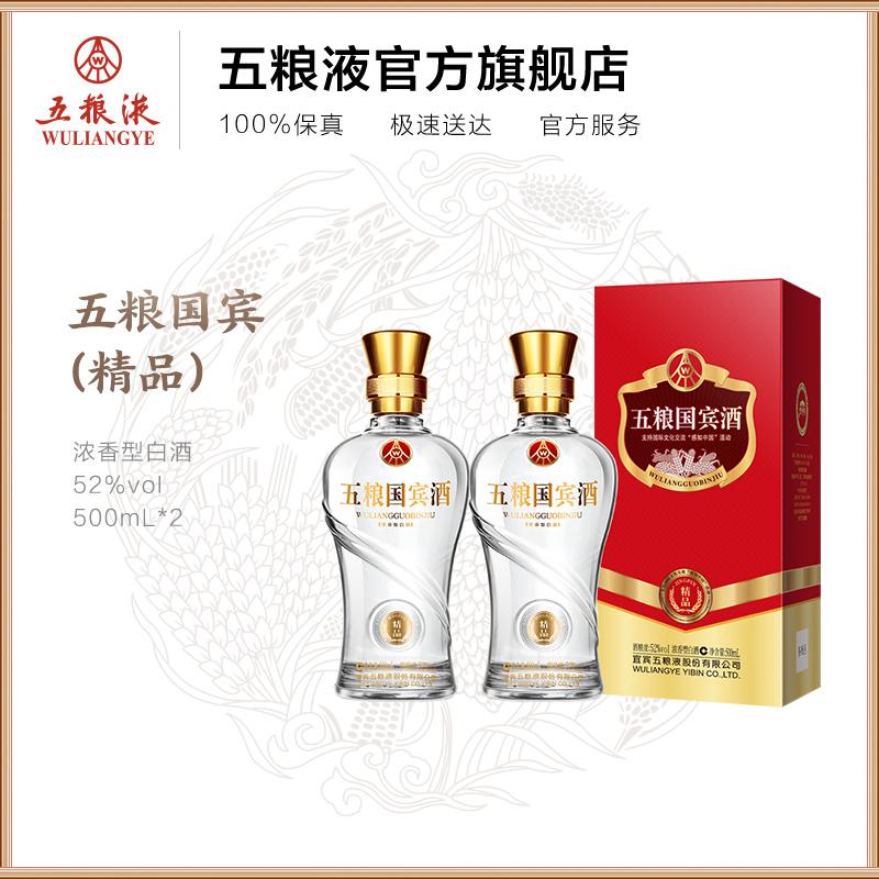 【酒厂直营】五粮国宾(精品)五粮液52度500mL双瓶装套装