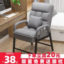 椅子舒服久坐电脑椅家用大学生懒人学习宿舍靠背办公椅电竞沙发椅
