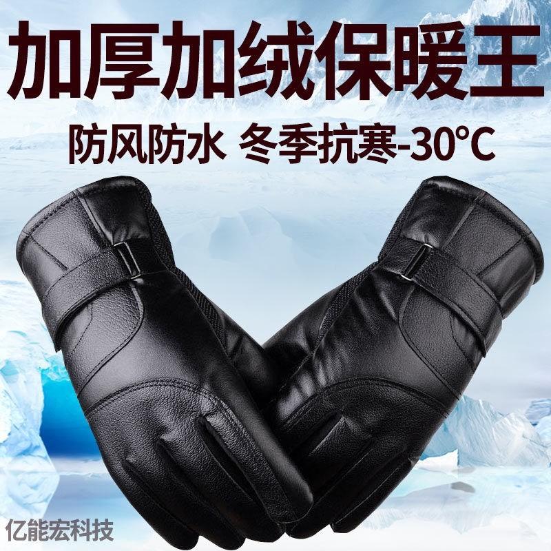 棉手套冬季保暖手套男加厚加绒滑雪手套骑行防寒防风摩托车电动车