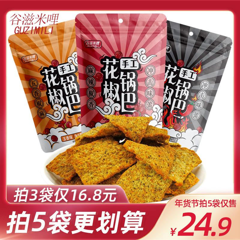 谷滋米哩花椒手工锅巴陕西特产零食小包装老式怀旧网红花椒味锅巴