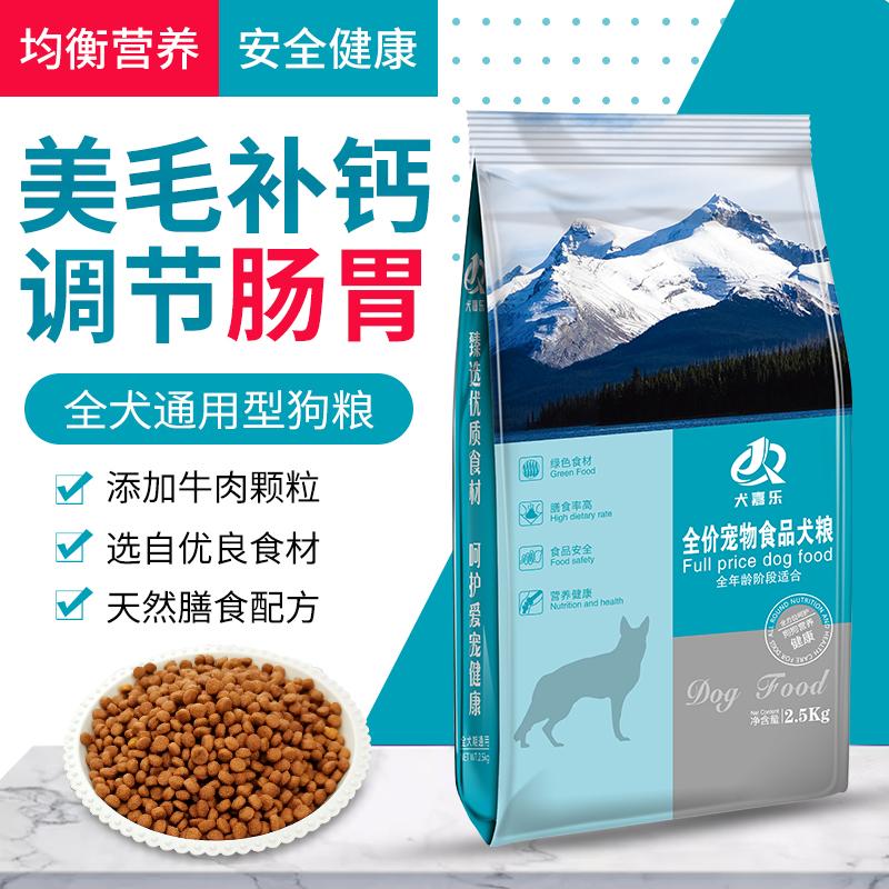 马犬专用狗粮 幼犬补钙训练奖励专用大型犬小吃的成犬20KG40斤装