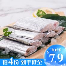 大连特产海产品生鲜水产新鲜冷冻刃鱼去头去尾海捕带鱼中段500g