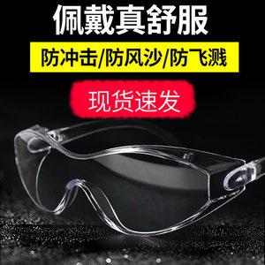 护目眼镜防护防尘护目镜男防风沙骑行透明工业粉尘灰尘劳保防飞溅