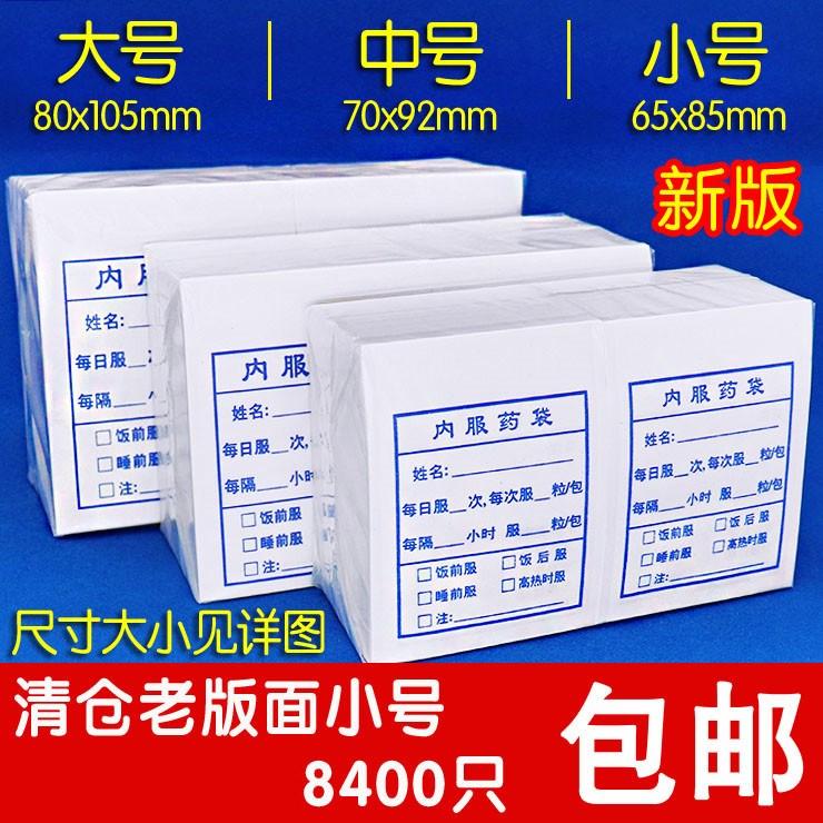 袋纸自封袋分装药片大中西药药房医院口服小纸袋纸质中号新版多种