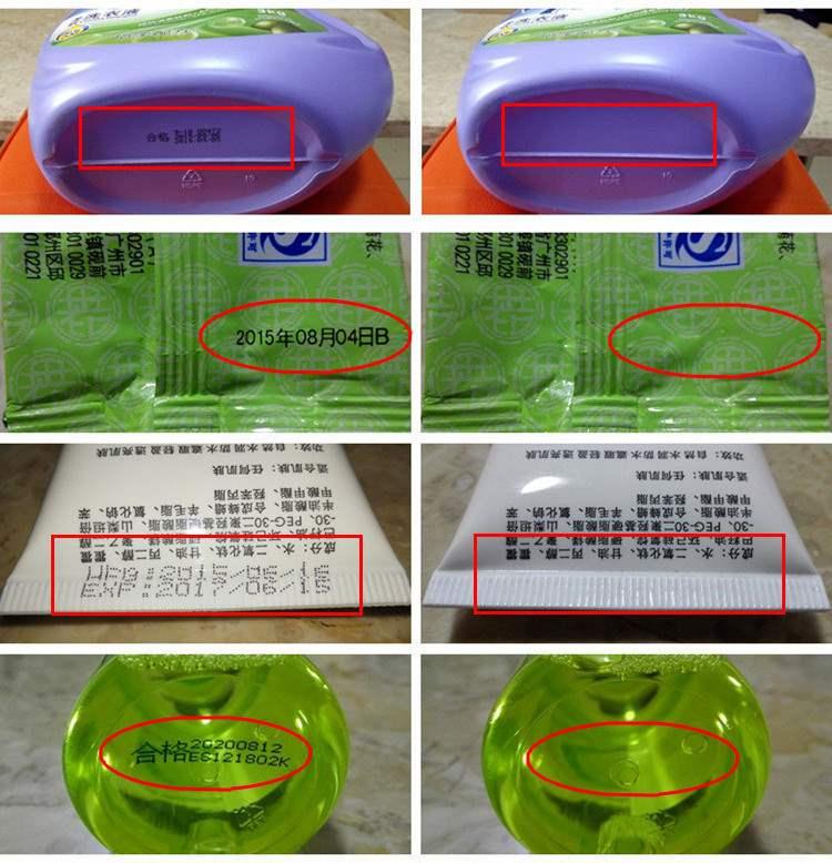 打码机器油墨去字水墨渍清洗剂擦字水擦除生产日期错误喷码清除剂