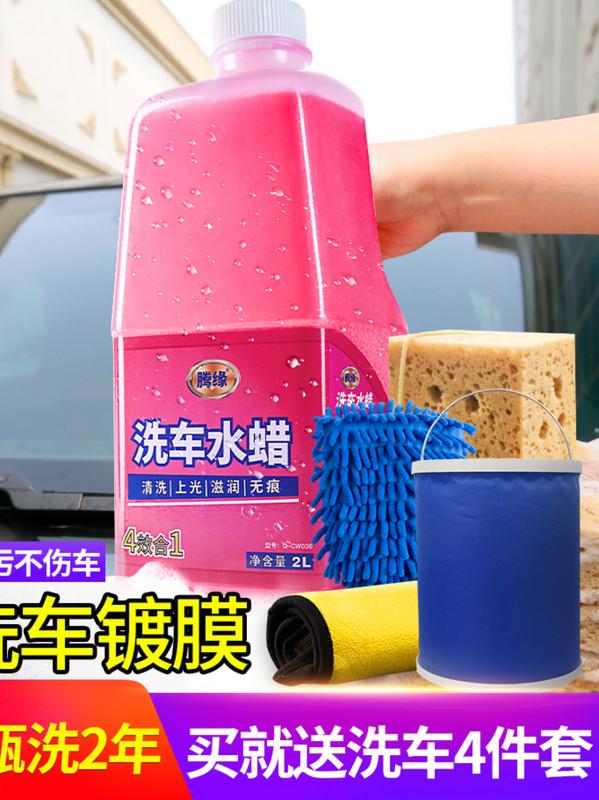 汽车洗车液白车强力去污专用上光水蜡套装泡沫镀膜清洗剂车用品