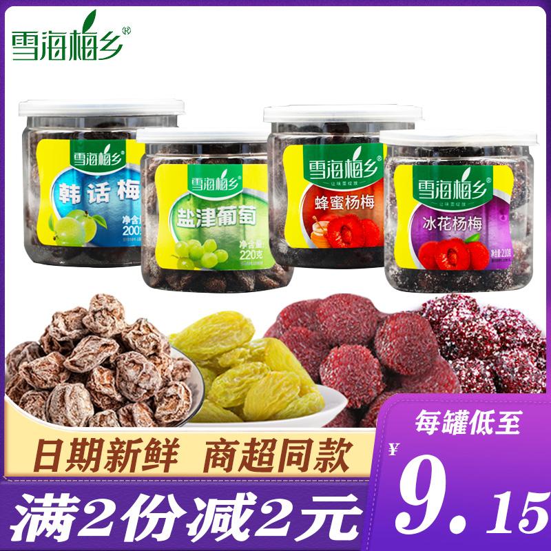 雪海梅乡罐装200g韩式话梅210g冰花杨梅220g蜂蜜杨梅盐津葡萄蜜饯